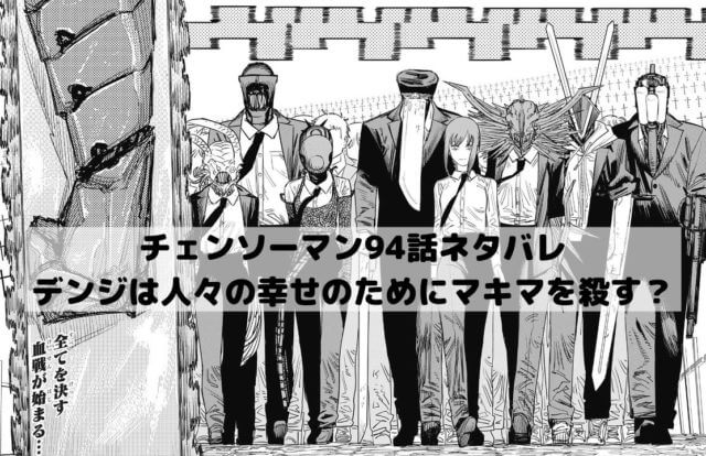 【チェンソーマンネタバレ94話最新話本誌確定速報】デンジは人々の幸せのためにマキマを殺す?