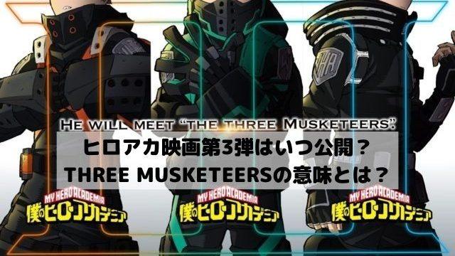 ヒロアカ映画第3弾はいつ公開?THREE MUSKETEERSの意味とは?