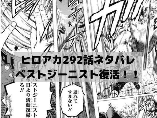 【ヒロアカネタバレ最新話292話確定速報】ベストジーニスト復活!!