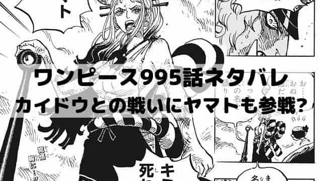 【ワンピースネタバレ995話最新話確定速報】人型のカイドウとの戦いで今後はヤマトも参戦か?