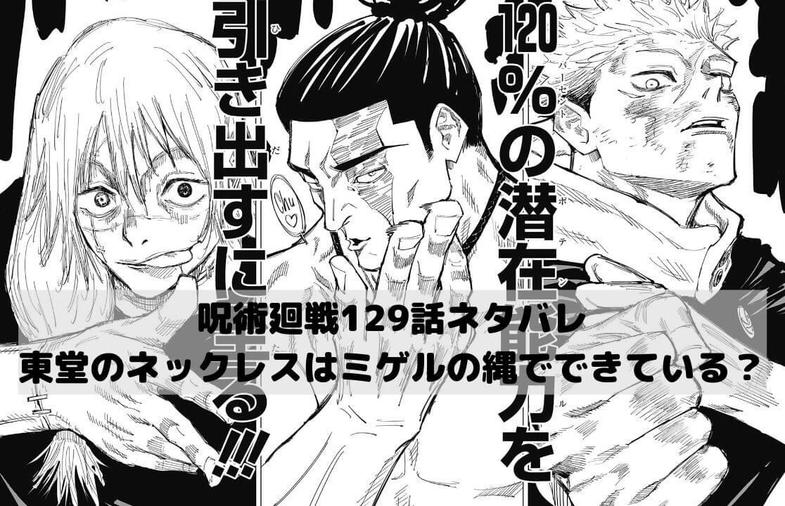 【呪術廻戦ネタバレ129話最新話確定速報】東堂のネックレスはミゲルの縄でできている?