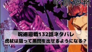 【呪術廻戦ネタバレ最新話132話確定速報】虎杖は狙って黒閃を出せるようになる?