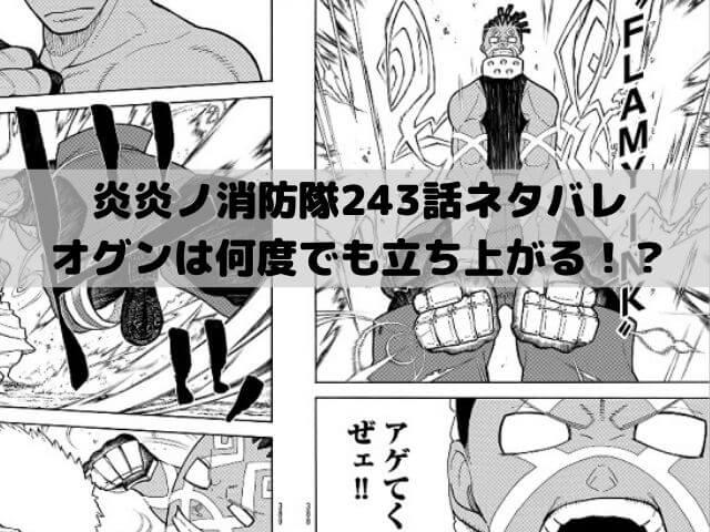 【炎炎ノ消防隊ネタバレ243話最新話確定速報】オグンは何度でも立ち上がる?