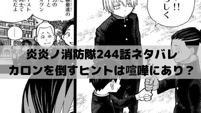 【炎炎ノ消防隊ネタバレ244話最新話確定速報】カロンを倒すヒントは喧嘩にあり?