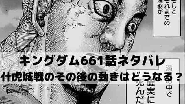 【キングダムネタバレ661話最新話確定速報】什虎城戦のその後の動きはどうなる?