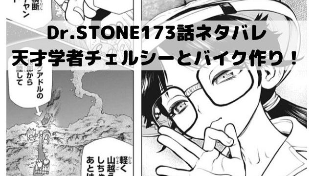 【ドクターストーンネタバレ173話最新話確定速報】天才地理学者チェルシーとバイク作り!