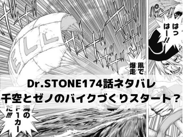 【ドクターストーンネタバレ174話最新話確定速報】千空とゼノのバイクづくりスタート?