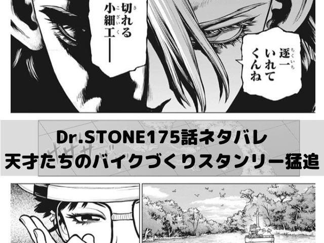 【ドクターストーンネタバレ175話最新話確定速報】天才たちのバイクづくりとスタンリーの猛追