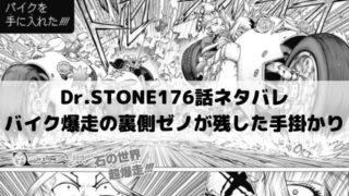 【ドクターストーンネタバレ176話最新話確定速報】バイク爆走の裏側ゼノが残した手掛かり