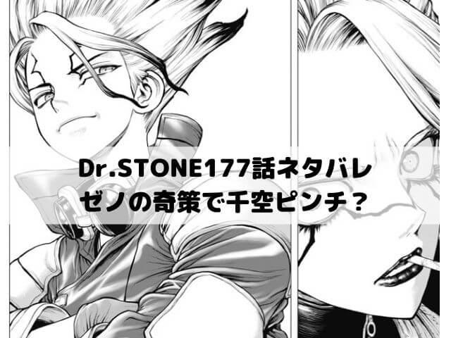 【ドクターストーンネタバレ最新話177話確定速報】ゼノの奇策で千空ピンチ?