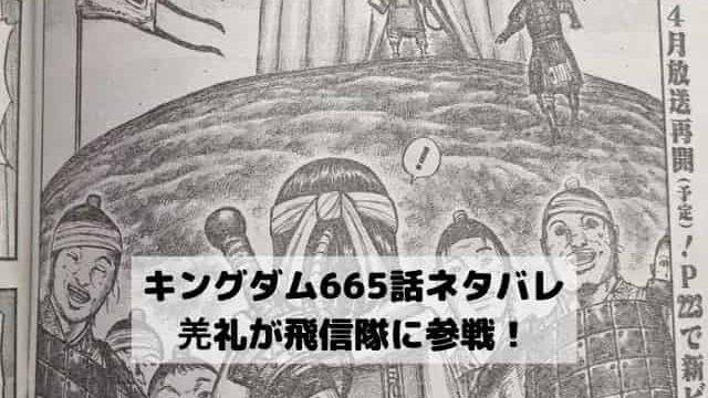 【キングダム665話ネタバレ】羌礼の暴走!