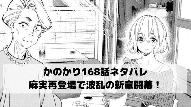 【彼女お借りしますネタバレ最新話168話確定速報】麻実再登場で波乱の新章開幕!