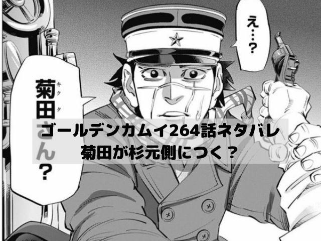 【ゴールデンカムイネタバレ最新話264話確定速報】菊田が杉元側につく?
