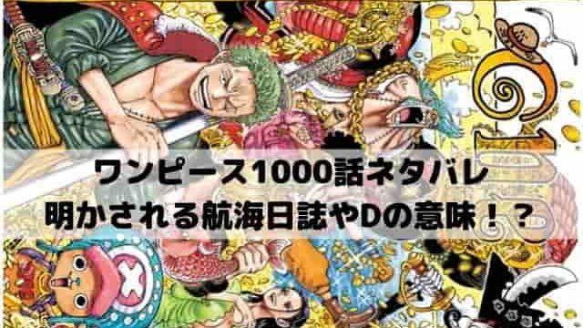 【ワンピースネタバレ最新話1000話確定速報】俺の名はモンキーDルフィ!大決戦開幕!