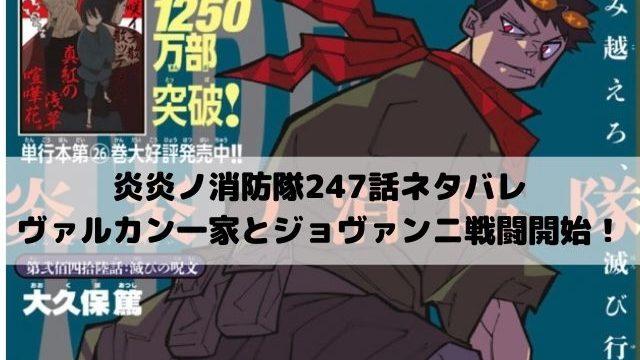 【炎炎ノ消防隊最新話ネタバレ247話確定速報】ヴァルカン一家とジョヴァンニ戦闘開始!
