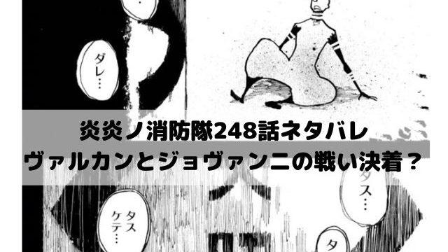 【炎炎ノ消防隊ネタバレ最新話248話確定速報】ヴァルカンとジョヴァンニの戦い決着?