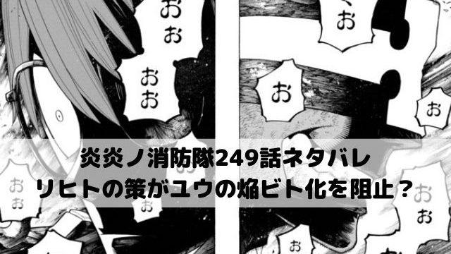 【炎炎ノ消防隊ネタバレ最新話249話確定速報】リヒトの策がユウの焔ビト化を阻止?