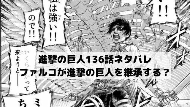 【進撃の巨人ネタバレ136話最新話確定速報】ファルコが進撃の巨人を継承する?