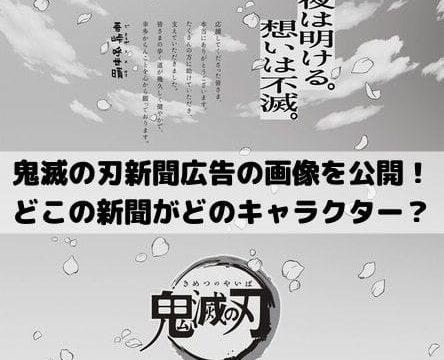 鬼滅の刃新聞広告の画像を全公開!どこの新聞でどのキャラクターが載っているのか紹介!