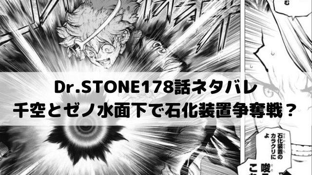 【ドクターストーンネタバレ最新話178話確定速報】千空とゼノ水面下で石化装置争奪戦?