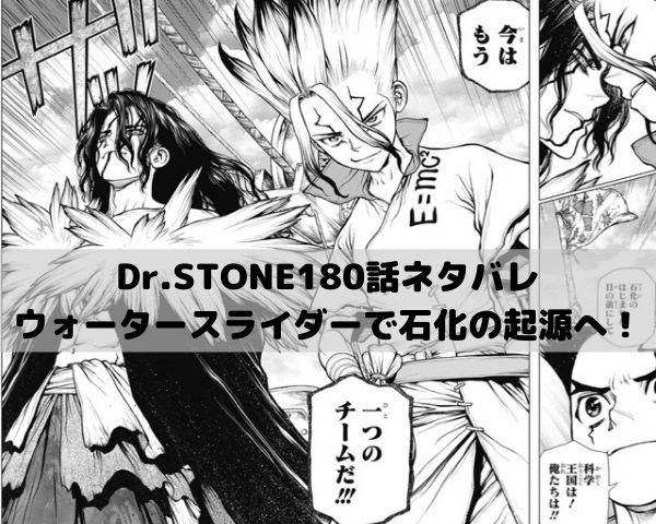 【ドクターストーンネタバレ最新話180話確定速報】ウォータースライダーで石化の起源へ!