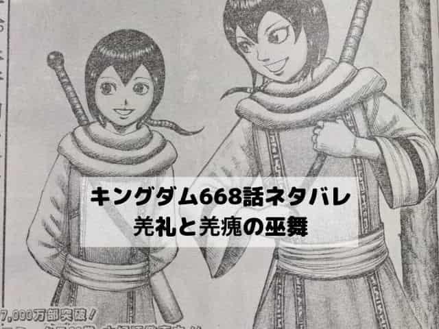 【キングダムネタバレ最新話668話確定速報】羌礼と羌瘣の巫舞
