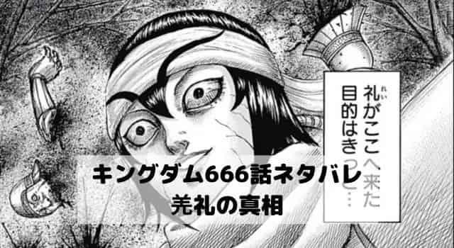【キングダム666話ネタバレ】羌礼に見抜かれる!