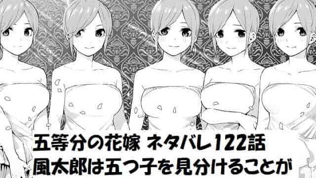 【五等分の花嫁最終回ネタバレ】風太郎の結婚相手確定で結末はどうなった?
