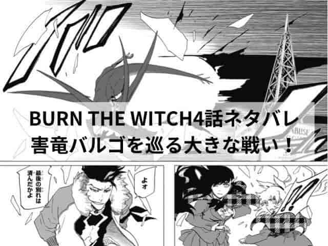 【BURN THE WITCHネタバレ】4話で連載終了?童話竜出現でバルゴ覚醒!