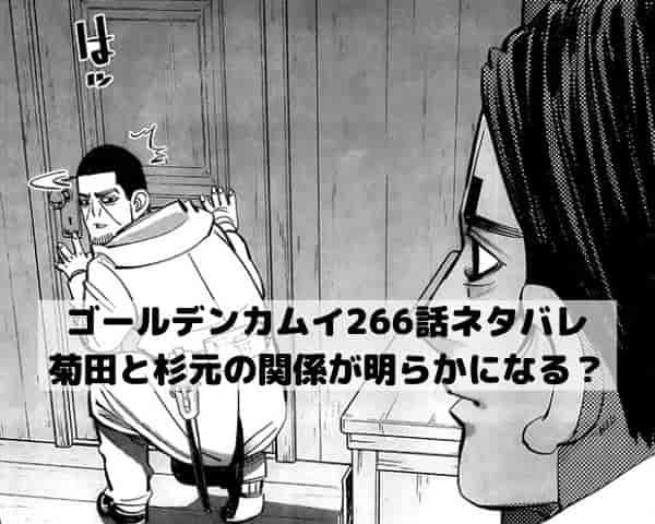 【ゴールデンカムイネタバレ最新話266話確定速報】菊田と杉元の関係が明らかになる?