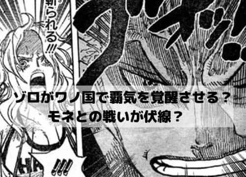 ワンピースのゾロは覇王色の覇気を覚醒させる?モネとの戦いが伏線?