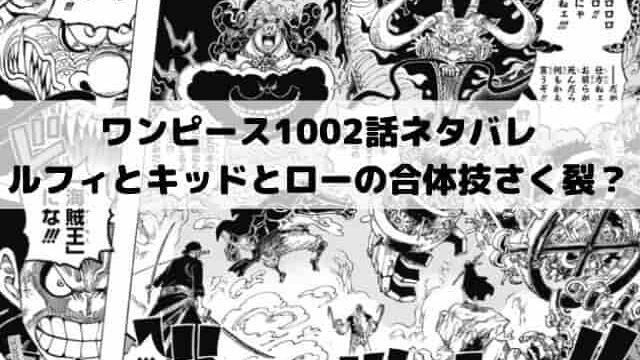 【ワンピースネタバレ1002話最新話確定速報】ルフィとキッドとローの合体技さく裂?