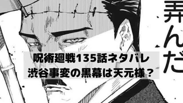 【呪術廻戦135話ネタバレ】脹相は裏梅と戦い九十九由基も参戦!