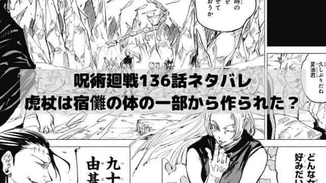 【呪術廻戦ネタバレ最新話136話確定速報】虎杖は宿儺の体の一部から作られた?