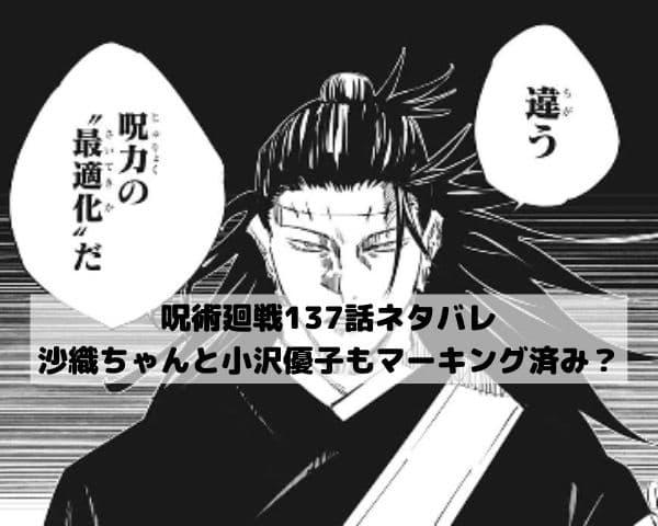 【呪術廻戦ネタバレ最新話137話確定速報】沙織ちゃんと小沢優子もマーキング済み?