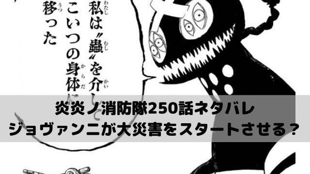 【炎炎ノ消防隊ネタバレ最新話250話確定速報】ジョヴァンニが大災害をスタートさせる?