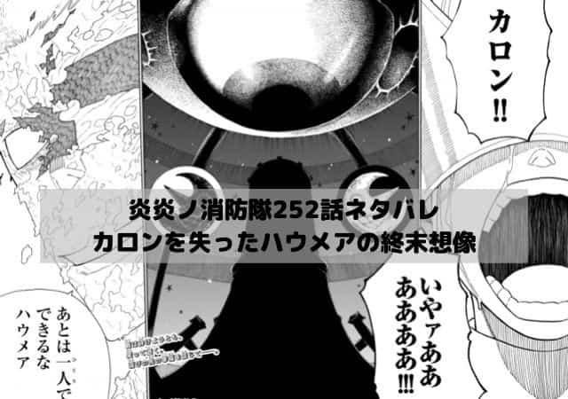 【炎炎ノ消防隊ネタバレ最新話252話確定速報】カロンを失ったハウメアの終末想像