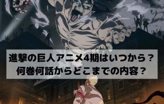 進撃の巨人アニメファイナルシーズンはどこまでで漫画の何巻内容?いつから放送されている?