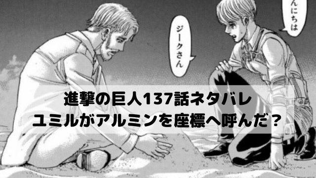 【進撃の巨人ネタバレ137話最新話確定速報】ユミルがアルミンを座標へ呼んだ?