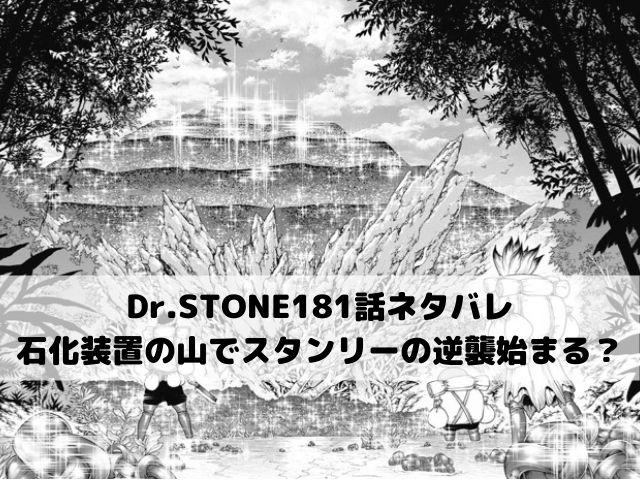 【ドクターストーンネタバレ最新話181話確定速報】石化装置の山でスタンリーの逆襲始まる?