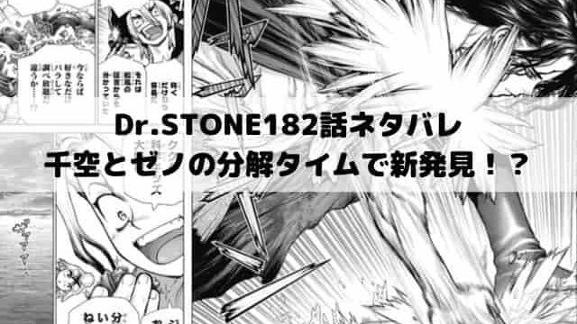 【ドクターストーンネタバレ最新話182話確定速報】千空とゼノの分解タイムで新発見?