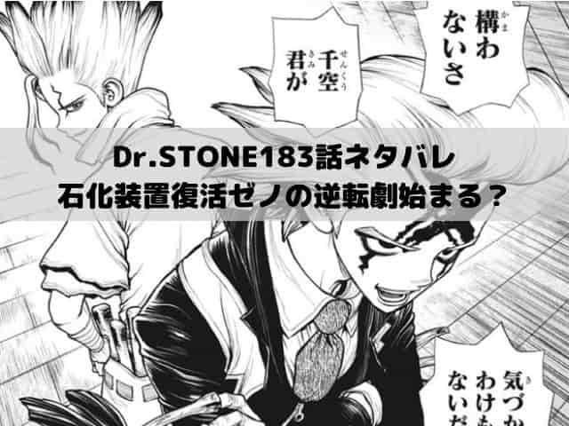 【ドクターストーンネタバレ最新話183話確定速報】石化装置復活ゼノの逆転劇始まる?