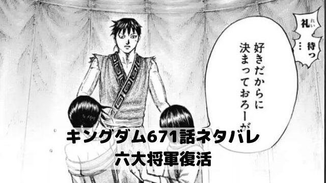 【キングダムネタバレ最新話671話確定速報】六大将軍復活