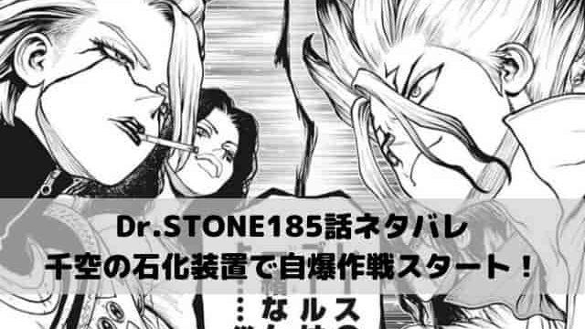 【ドクターストーンネタバレ最新話185話確定速報】千空の石化装置で自爆作戦スタート!