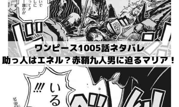 【ワンピースネタバレ最新話1005話速報】謎の助っ人はエネル?赤鞘九人男に迫るブラックマリア!
