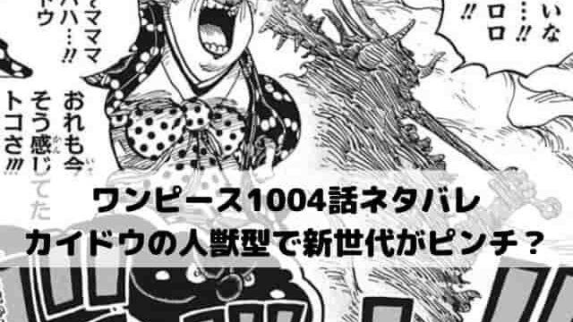 【ワンピースネタバレ1004話最新話速報】カイドウの人獣型で新世代がピンチ?