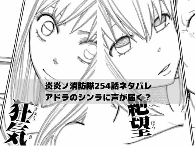 【炎炎ノ消防隊 ネタバレ最新話254話確定速報】アドラのシンラに声が届く?