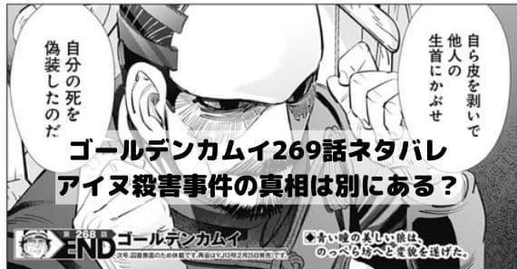 【ゴールデンカムイ最新話ネタバレ269話確定速報】アイヌ殺害事件の真相は別にある?