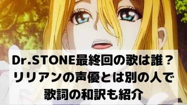 ドクターストーンのリリアンの歌が泣ける!声優とは別の人で歌詞の和訳は?
