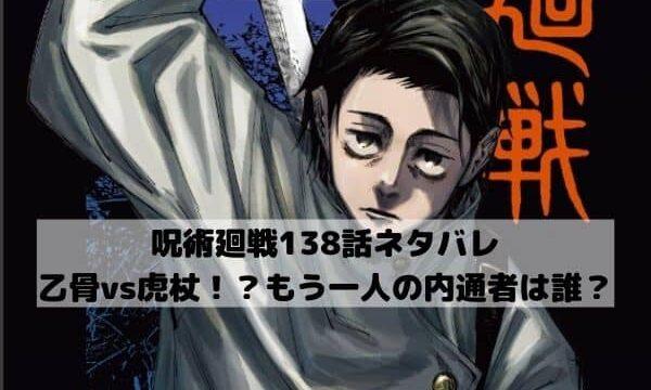 【呪術廻戦 ネタバレ最新話138話確定速報】乙骨vs虎杖!?もう一人の内通者は誰?